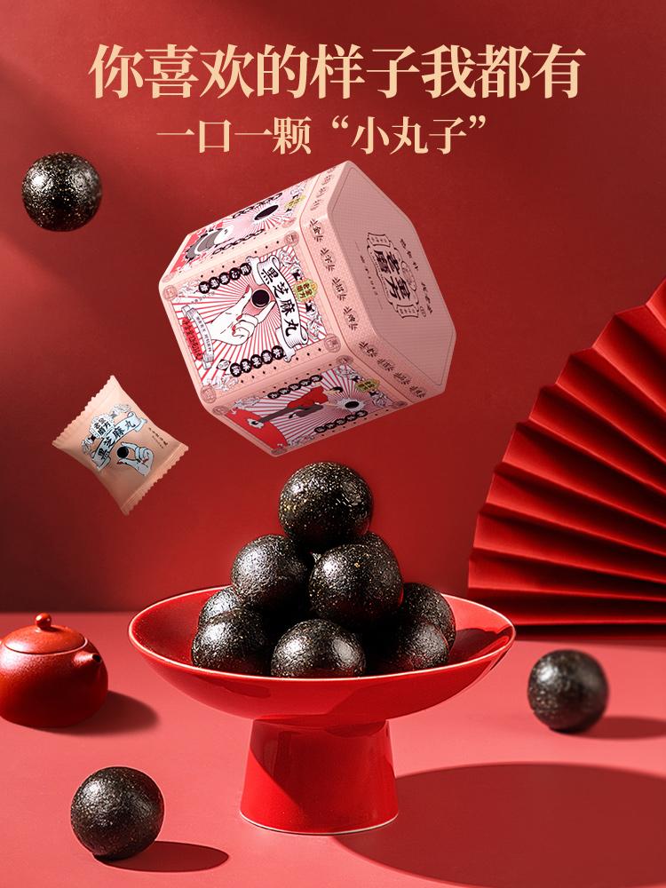 补肾黑发 老金磨方 黑芝麻丸 126g共14丸独立包装 天猫优惠券折后¥28包邮(¥53-25)