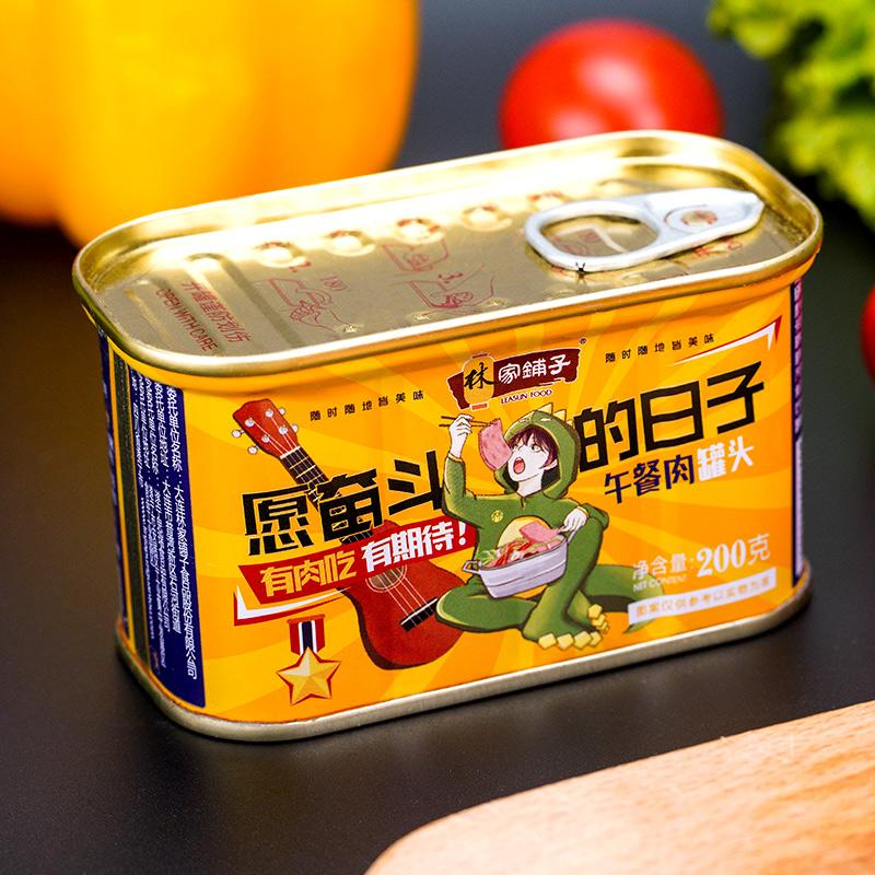 林家铺子 午餐肉罐头200g*3 21.9元包邮