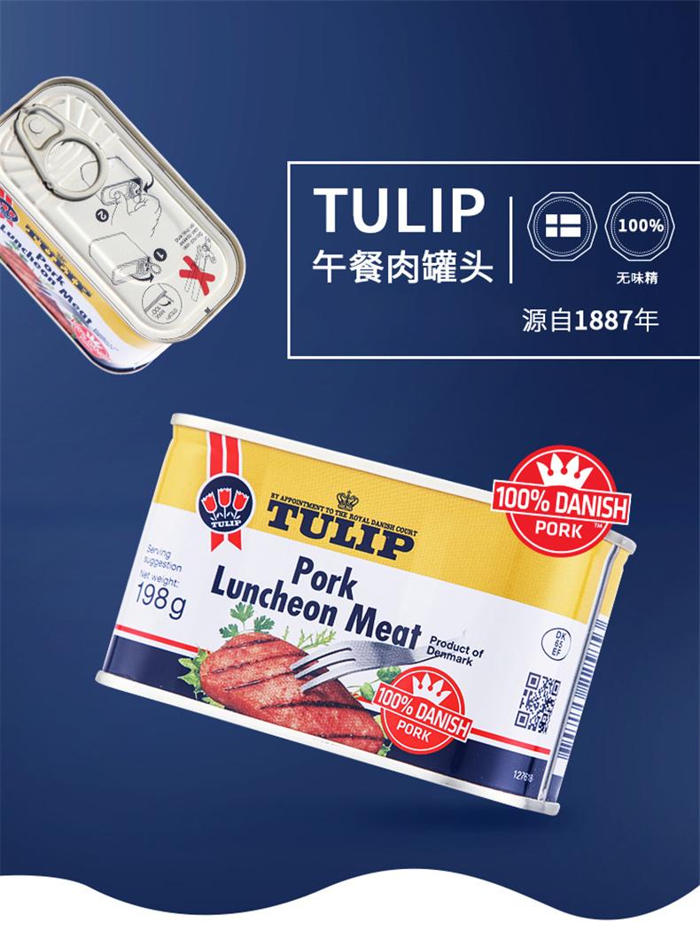 丹麦皇家认证 198gx4罐 Tulip郁金香 午餐肉 券后49.8元包邮 买手党-买手聚集的地方