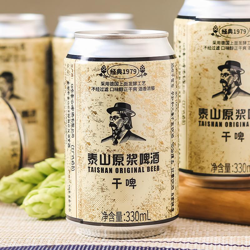 泰山 原浆啤酒 干啤 330ml*24听 49元包邮