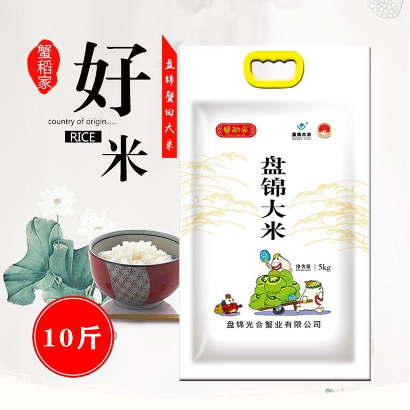 盘锦大米10斤蟹稻家蟹田珍珠米 28.9元包邮
