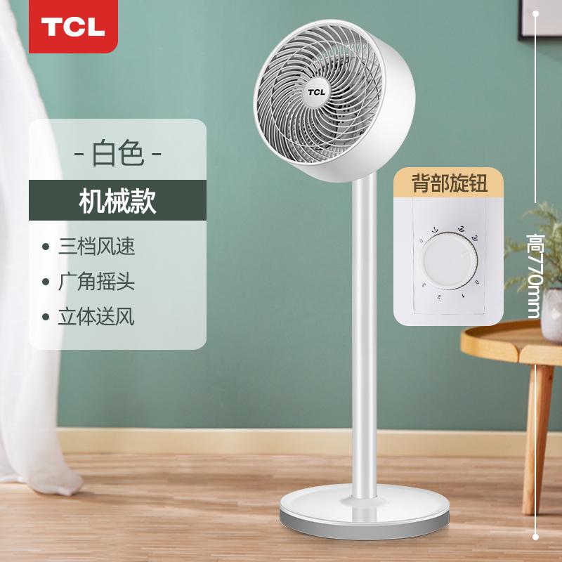 TCL 涡轮空气静音落地扇 99元起包邮