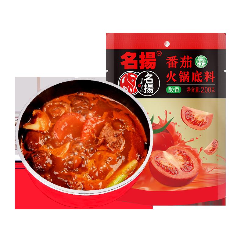 名扬 番茄火锅底料 200g 9.9元包邮