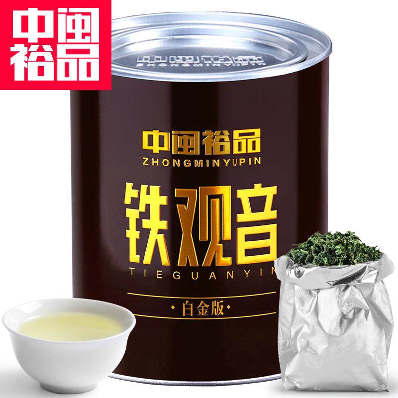 铁观音茶叶浓香型125g 9.9元包邮
