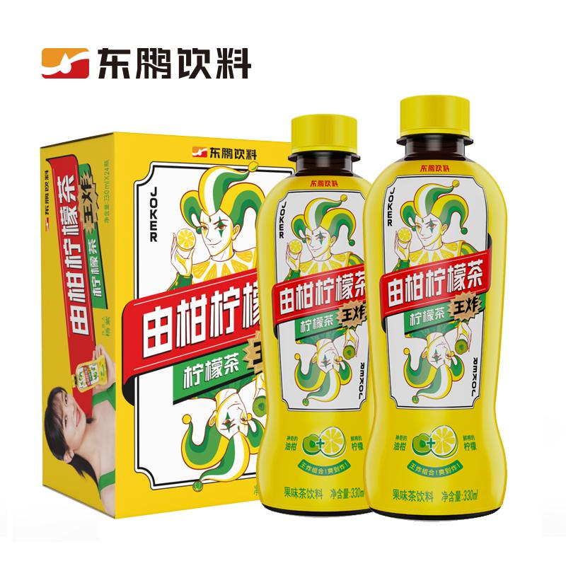 东鹏特饮 由柑柠檬茶330ml*24瓶 29.9元包邮