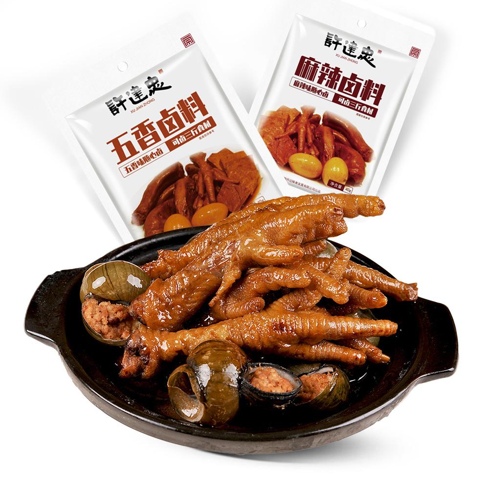 五香/麻辣可选 卤鸡鸭肉香料包 1包  3.9元包邮