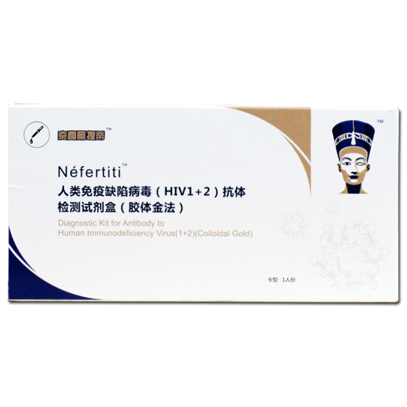 NEFERTITI艾滋病检测试剂四代三线hiv试纸唾液血液医用性病梅毒TP