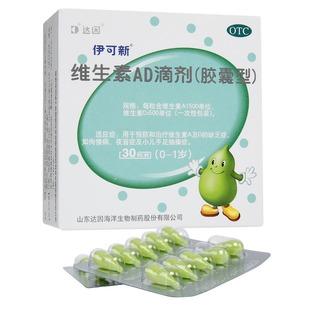 【伊可新】维生素AD滴剂30粒*3盒