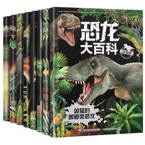 全套8册 恐龙书幼儿恐龙百科全书